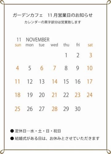 11月カフェ営業日.jpg