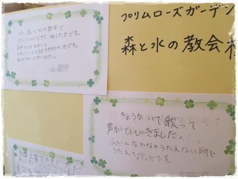メッセージ2.JPG