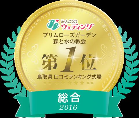 総合1位2016.png